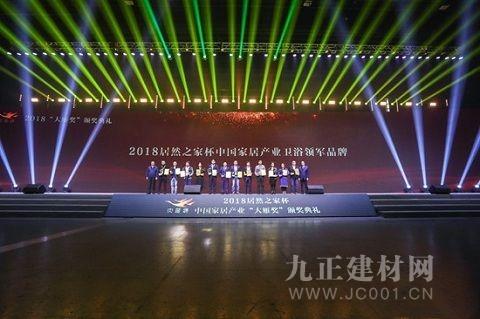 """日丰卫浴荣膺大雁奖""""2018中国家居产业卫浴领军品牌"""""""