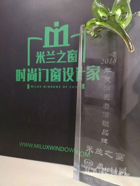 """感谢有你丨米兰之窗荣膺""""2018年度消费者信赖品牌"""""""