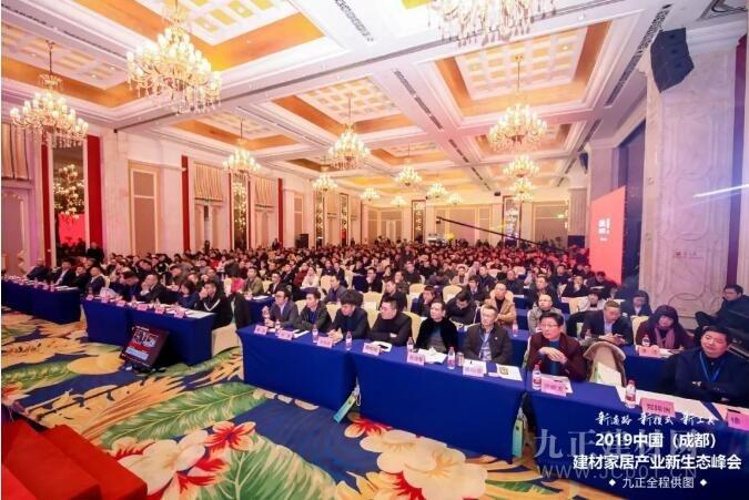 建新通路 走新模式 给新工具 2019中国建材家居产业新生态千人峰会成功举办