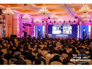 这场千人峰会 为传统建材家居卖场找到了数字化升级新通路