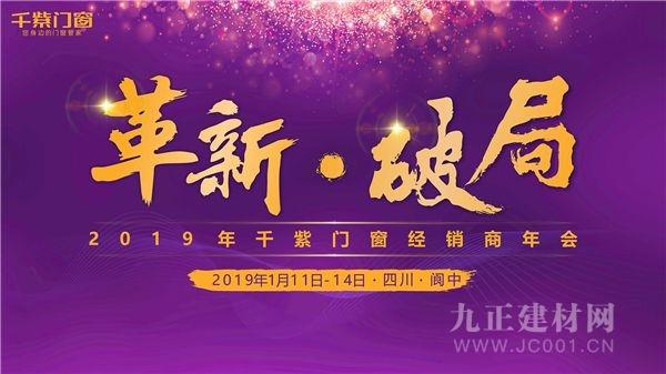 革新·破局 2019年千紫门窗经销商年会盛大召开