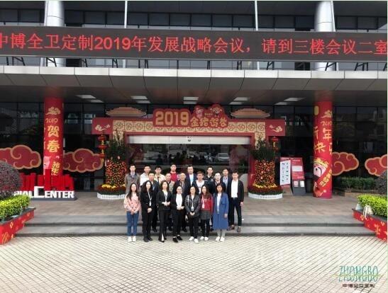 以服务拓市场 2019年中博全卫定制发展战略会议在佛山总部顺利召开