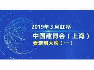 CBD IBCTF|2019年3月,上海虹桥看定制大牌(一)