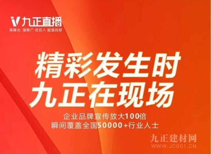 九正直播2019全新起航 高曝光强推广低投入 助力品牌宣传放大100倍
