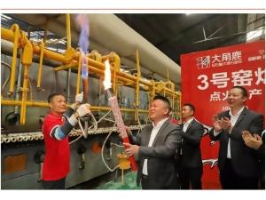 大角鹿3号窑炉点火投产 钻石釉引领大理石瓷砖进入超耐磨时代