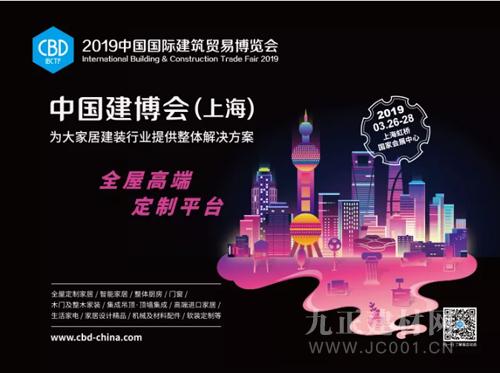 CBD IBCTF|2019年3月,上海虹桥看定制大牌(三)