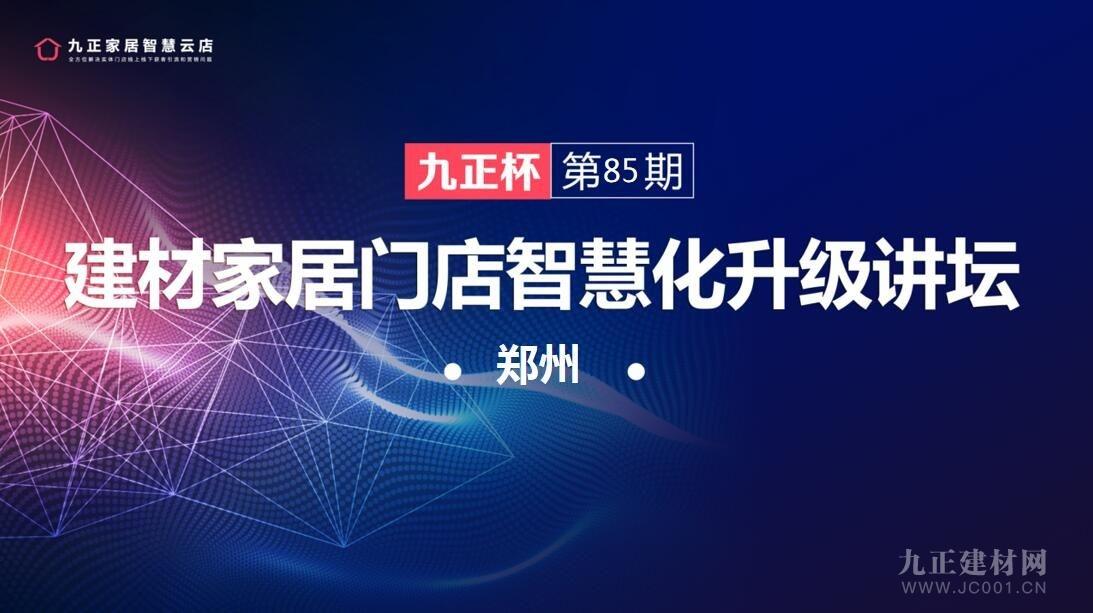 科技携数字化营销核武器重磅出击第十届郑州门博会!