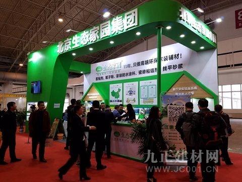 北京生态家园集团以全新形象强势亮相2019北京建博会