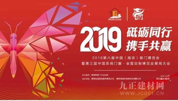 2019第六届中国·南京移门博览会暨中国系统门窗·全屋定制博览会圆满召开