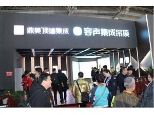 容声十载征战北京展 高品质的集成厨卫+智能电器引爆全场