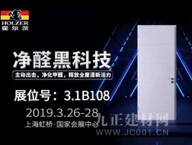 北京国际门展首战告捷 霍尔茨净醛门再战上海建博会