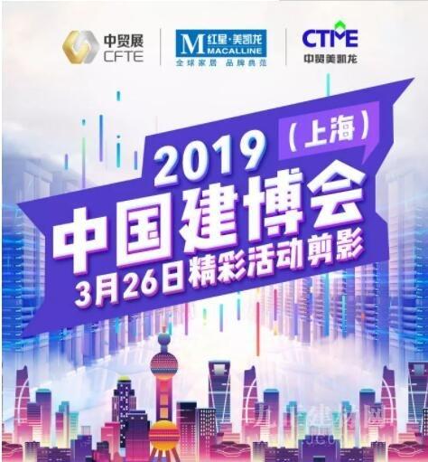 CBD IBCTF | 2019中国建博会(上海)3月26日精彩活动剪影