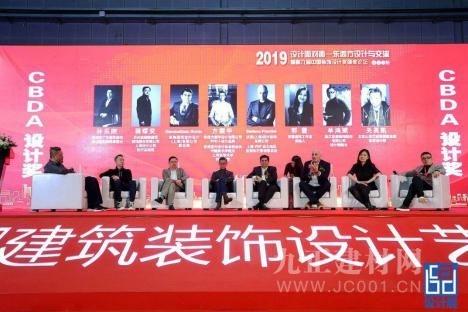 2019第六届中国建筑装饰发展论坛暨中国建筑装饰设计艺术展圆满谢幕