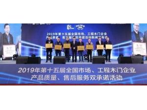 行业丨2019年第十五届全国木门三十强颁奖大会 泰来木业喜获表彰!