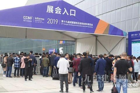 会聚·展智·新未来 ——2019第十九届成都建筑及装饰材料博览会隆重开幕!