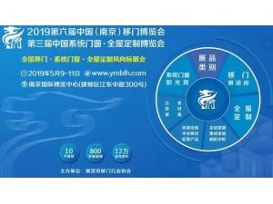 聚焦2019第六届中国(南京)移门博览会,九正科技将助力展商招商养商又富商!