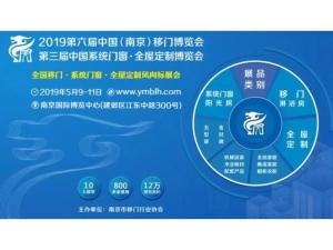 第六届中国(南京)移门博览会预约参观火热报名中!