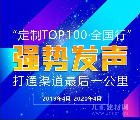 """""""定制TOP100·全国行""""——打造品牌核心竞争力·助力品牌下沉地级市招商"""
