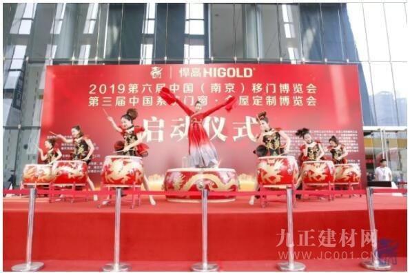 第六届中国(南京)移门博览会暨第三届中国系统门窗·全屋定制博览会盛大开幕!