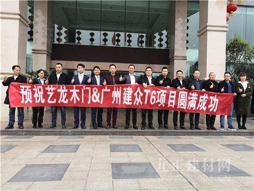 营销升级  终端制胜——艺龙木门携手广州建众T6项目启动会正式召开