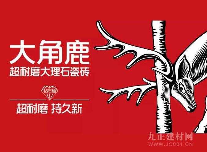 """温州市场""""瓷砖之王""""诞生:大角鹿成为温州乐清两大家博会销量第一!"""