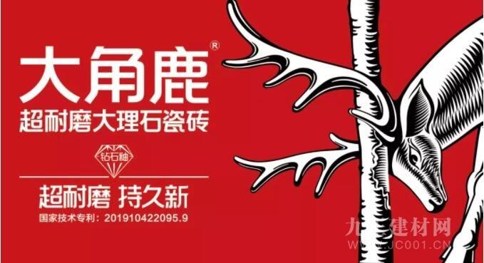大角鹿超耐磨万人PK大赛创温州新记录!