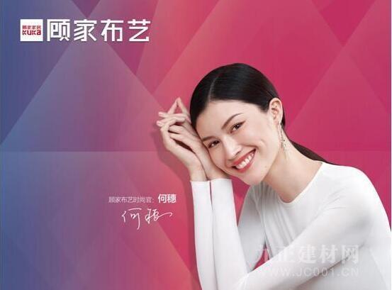 北京国际家居展|何穗×顾家布艺,邀您共燃时尚节奏!