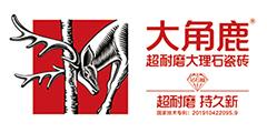 大角鹿超耐磨大理石陶瓷