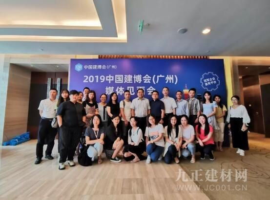 "CBD  Fair|""冠军企业首秀平台""——2019中国建博会(广州)媒体见面会召开"