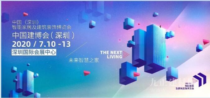 2020,深圳来了,中国建博会再下一城、又一力作!