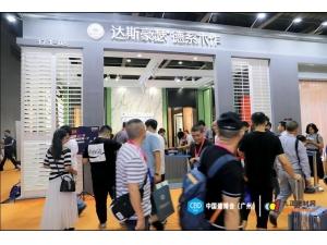 达斯豪瑟,德系木作新品发布,中国建博会(广州)惊艳亮相