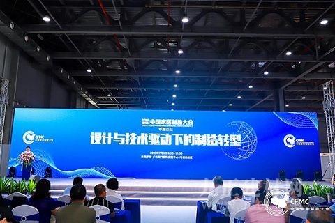 中国家居制造大会 | 聚焦设计与技术双引擎,驱动家居制造转型