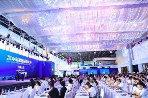 第三届中国家居制造大会召开,行业意见标杆引领未来发展风向