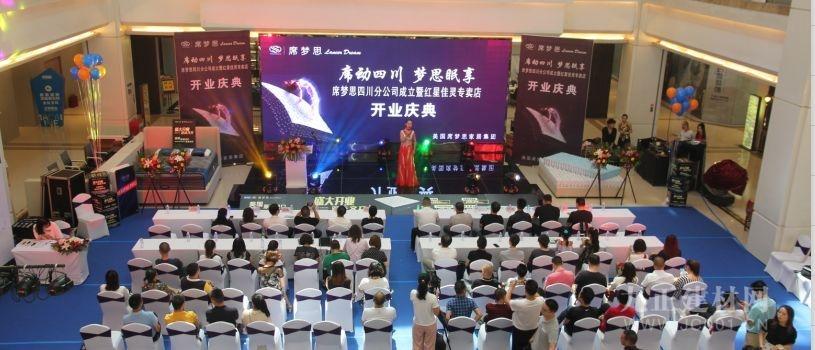 美国席梦思家居集团成功进入中国四川市场开设红星佳灵店