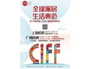 CIFF上海虹桥 | 你