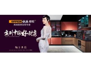 欧派亚博体育足彩app稳居市场龙头品牌,定制中国好厨房