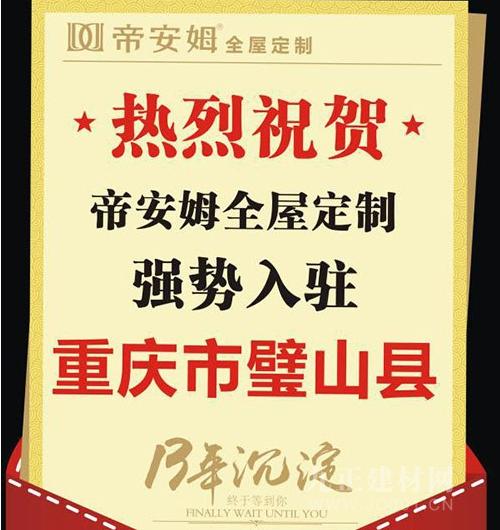 """热烈祝贺帝安姆全屋定制强势入驻""""巴渝名邑""""——重庆市璧山区"""