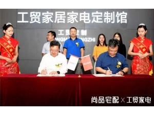 尚品宅配与工贸家电签署战略合作