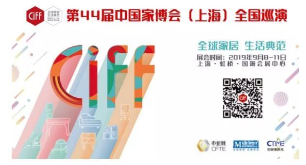 CIFF上海虹桥 | 全国巡演火力全开