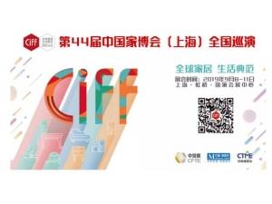 CIFF上海虹橋 | 全國巡演火力全開