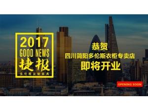 多伦斯衣柜四川简阳第二家专卖店即将开业