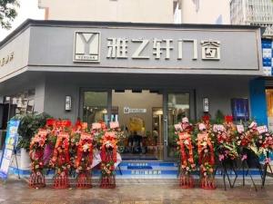 雅之軒門窗都江堰店、仁壽店五星級體驗館強勢來襲