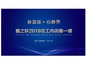 """全力充能 领跑2019丨雅之轩门窗""""开年第一讲""""开课啦!"""