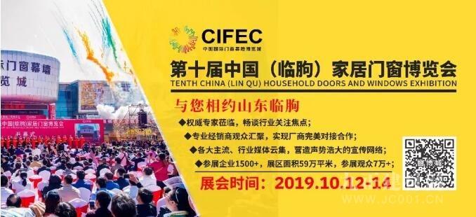 官宣!第十届中国(临朐)家居门窗博览会,为您而来!