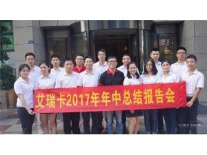 2017艾瑞卡年中总结会在成都都江堰圆满落幕!