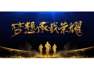 """艾瑞卡家居荣膺""""中国家居业质量提升行动""""两项殊荣"""