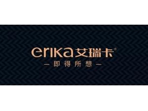 艾瑞卡全屋定制亮相广州定制万博体育手机官网登录展,集创新与初心收获一致好评