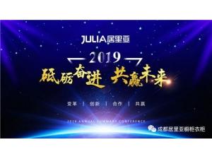 砥礪奮進 · 共贏未來,居里亞集團2019經銷商年會盛大召開!