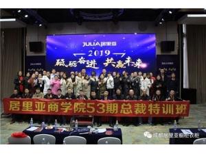 热烈祝贺居里亚集团53期总裁特训班成功举办