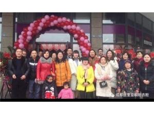 萬眾矚目,居里亞青白江專賣店盛大開業!